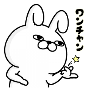【無料スタンプ速報】うさぎ100%×スタディサプリ♪ スタンプ(2018年03月19日まで)