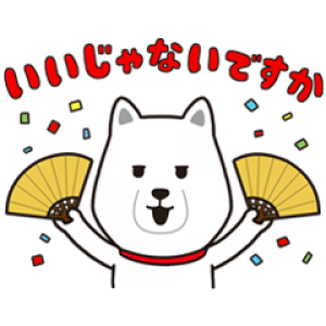 【無料スタンプ速報】新白戸家ボイス付きスタンプ(2018年03月26日まで)