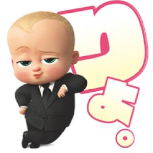 【無料スタンプ速報:隠し無料スタンプ】映画『ボス・ベイビー』スタンプ(2018年05月31日まで)