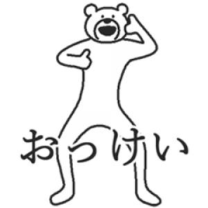 【無料スタンプ速報】けたたましく動くクマ✕カーセンサー スタンプ(2018年04月09日まで)