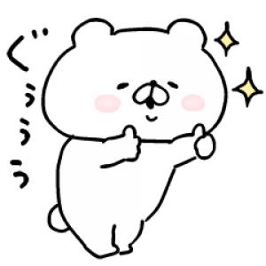 【無料スタンプ速報】会話にクマを添えましょう×クリニーク スタンプ(2018年04月09日まで)