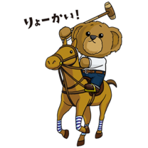 【LINE無料スタンプ速報】第三弾 ポロ ベアスタンプ(2018年04月16日まで)