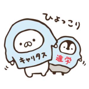 【LINE無料スタンプ速報】ねこぺん日和×キャリタス進学 スタンプ(2018年05月07日まで)