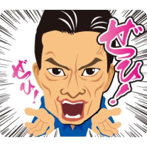 【LINE無料スタンプ速報:隠し】エンケンLINEスタンプ「ぜひ!編」 スタンプ(2018年09月03日まで)