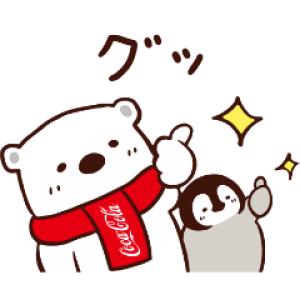 【LINE無料スタンプ速報】ぺんちゃん×コカ・コーラ ポーラーベア スタンプ(2018年07月19日まで)
