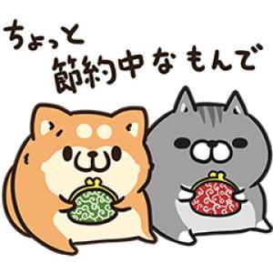 【LINE無料スタンプ速報:隠し】節約に励むボンレス犬&ボンレス猫 スタンプ(2018年08月15日まで)