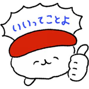 【LINE無料スタンプ速報:隠し】おしゅし x LINE スタンプ(2018年07月28日まで)