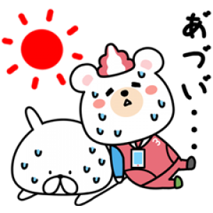 【LINE無料スタンプ速報】★夏!★ゆるうさぎ×クマホン スタンプ(2018年09月03日まで)