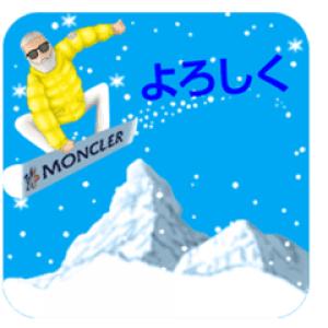 【LINE無料スタンプ速報:隠し】Mr.モンクレール スタンプ(2019年02月12日まで)