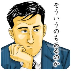 【日替半額セール】孤独のグルメ スタンプ(2016年07月20日分)