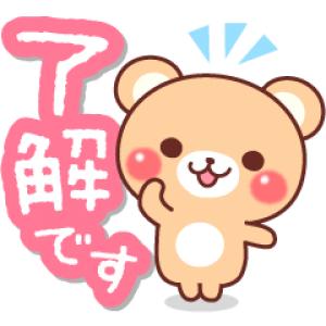 【LINE無料スタンプ速報:隠し】敬語くまさん×メディプラス スタンプ(2018年09月24日まで)