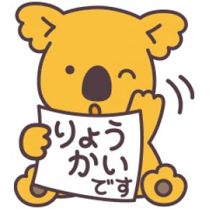 【LINE無料スタンプ速報:隠し】コアラのマーチ スタンプ(2018年11月19日まで)