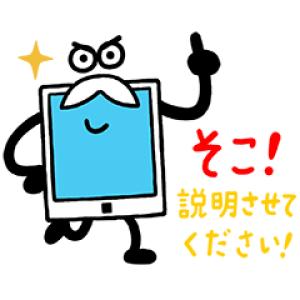 【LINE無料スタンプ速報:隠し】タブレット先生LINEスタンプ(2019年03月31日まで)