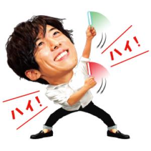 【LINE無料スタンプ速報:隠し】氷結®×高橋一生スタンプ【ノリノリ編】 スタンプ(2019年02月24日まで)