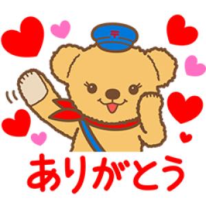 【LINE無料スタンプ速報】ぽすくまと仲間たち スタンプ(2018年12月17日まで)