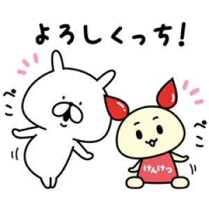 【LINE無料スタンプ速報】ゆるうさぎ×けんけつちゃん スタンプ(2019年01月28日まで)