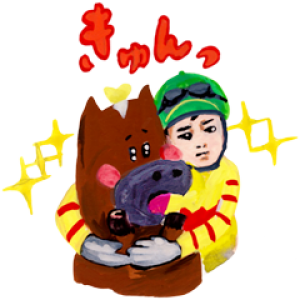 【LINE無料スタンプ速報:隠し】有馬記念 馬ニケーションスタンプ(2019年03月10日まで)