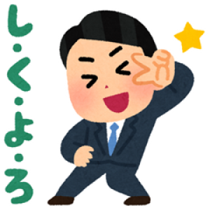 【LINE無料スタンプ速報】働くいらすとやスタンプ(2019年02月13日まで)