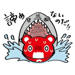 【LINE無料スタンプ速報:隠し】一緒にがんばる!めげないコーすけスタンプ(2019年05月01日まで)