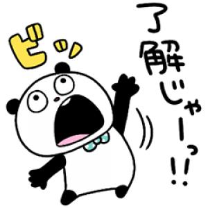 【LINE無料スタンプ速報】ごきげんぱんだ×BOTANIST スタンプ(2019年03月18日まで)
