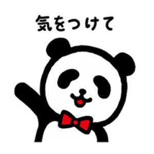 【LINE無料スタンプ速報:隠し】ジャパンダLINEスタンプ(2019年06月13日まで)