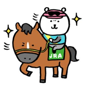 【LINE無料スタンプ速報:隠し】自分ツッコミくま×第86回日本ダービー スタンプ(2019年07月30日まで)