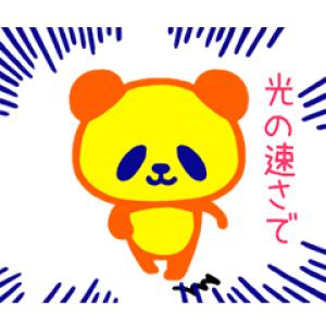【LINE無料スタンプ速報:隠し】光の速さで!ワイファイくん♪ スタンプ(2019年10月10日まで)
