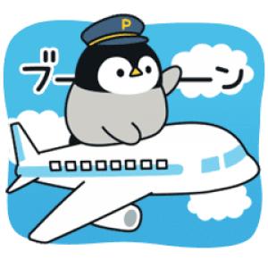 【LINE無料スタンプ速報】心くばりペンギン×LINEトラベルjp スタンプ(2019年05月15日まで)