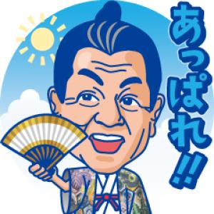 【LINE無料スタンプ速報:隠し】オールフリー お殿様篇スタンプ(2019年09月12日まで)