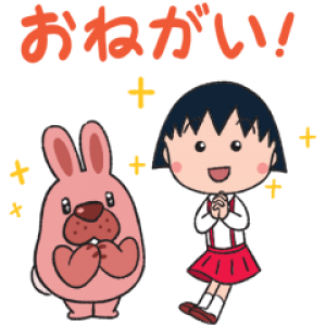 【LINE無料スタンプ速報:隠し】ポコパンタウン×ちびまる子ちゃん スタンプ(2019年05月17日まで)