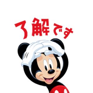 【LINE無料スタンプ速報】【5月先行】ミッキーマウス(敬語) スタンプ