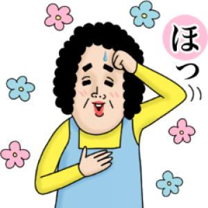 【LINE無料スタンプ速報:隠し】ほろよい×ナオコ スタンプ(2019年09月09日まで)