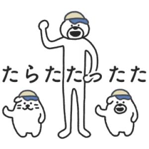 【LINE無料スタンプ速報】けたたましく動くクマ×長谷工グループ スタンプ(2019年08月12日まで)