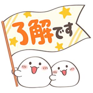 【LINE無料スタンプ速報】おもちちゃん★毎日使えるスタンプ♪ スタンプ(2019年09月16日まで)