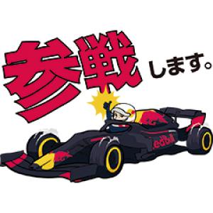 【LINE無料スタンプ速報:隠し】レッドブル・レーシング応援スタンプ(2019年11月17日まで)