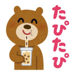【LINE無料スタンプ速報】アベイル×いらすとやコラボスタンプ(2019年09月30日まで)