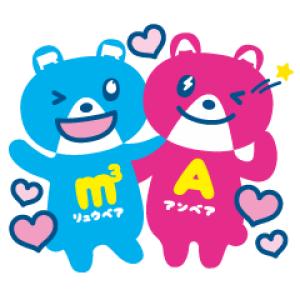 【LINE無料スタンプ速報:隠し】リュウベア&アンベア スタンプ(2019年12月17日まで)