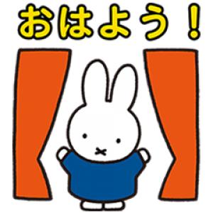 【LINE無料スタンプ速報:隠し】POPショコラ×ミッフィー スタンプ(2019年12月12日まで)