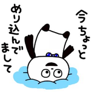 【LINE無料スタンプ速報】ごきげんぱんだ×ライスフォース スタンプ(2019年12月02日まで)