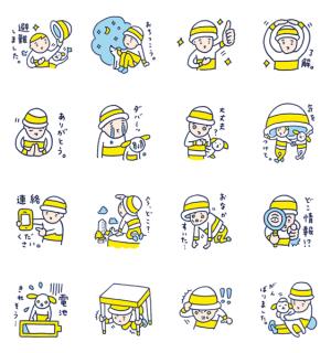 【LINE無料スタンプ速報】みんなの防災スタンプ(2019年12月25日まで)