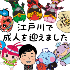 【LINE無料スタンプ速報:隠し】江戸川区成人式記念スタンプ(2020年03月26日まで)