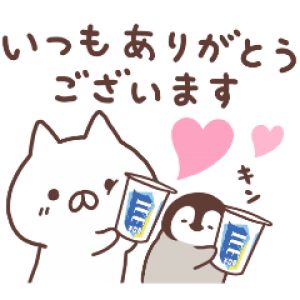 【LINE無料スタンプ速報:隠し】森永アイスボックス×ねこぺん日和 スタンプ(2020年06月21日まで)