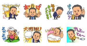 【LINE無料スタンプ速報:隠し】西田さん専用スタンプ