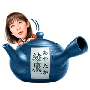 【LINE無料スタンプ速報:隠し】綾鷹 オリジナルスタンプ(2020年05月31日まで)