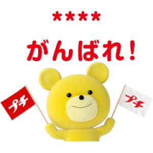 【LINE無料スタンプ速報:隠し】プチクマ♪カスタムスタンプ(2020年08月31日まで)