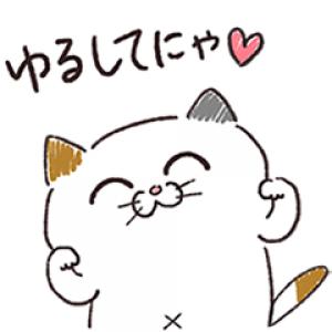 【LINE無料スタンプ速報】いつも近くに♪タマ川ヨシ子(猫)第21弾 スタンプ(2020年06月22日まで)