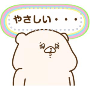 【LINE無料スタンプ速報】ともだちはくまメッセージスタンプ(2020年04月18日まで)