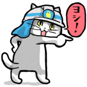 【LINE無料スタンプ速報:隠し】サイバー防災×仕事猫現場 スタンプ(2020年07月08日まで)