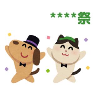 【LINE無料スタンプ速報】LINEモバイル × いらすとや スタンプ(2020年07月08日まで)