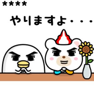 【LINE無料スタンプ速報】うるせぇトリ×クマホン★カスタムスタンプ(2020年08月31日まで)